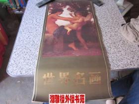 挂历 1988年世界名画(13张)