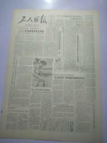 工人日报1987年8月29日