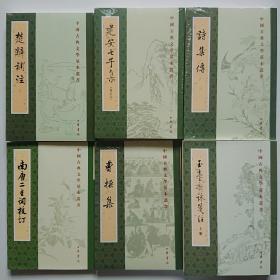 中国古典文学基本丛书:《楚辞补注》、《建安七子集》、《诗集传》、《南唐二主词校订》、《曹操集》、《玉台新咏笺注》(上下),总计6套7册