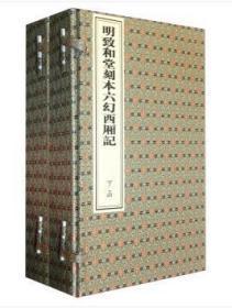 珍稀戏曲古本系列《明致和堂刻本六幻西厢记》(二函十二册)