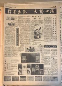 广西日报       1988年6月24日 1*横县名茶45元