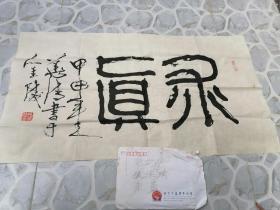 张华清书法一幅 84*47