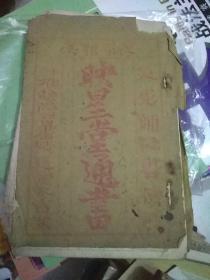映星堂通书   (1980年)   陈家推算