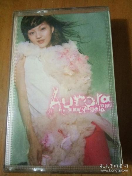 磁带:张韶涵 欧若拉(无歌词)