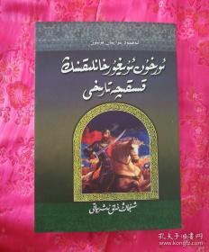 鄂尔浑回鹘罕国简史(维吾尔文)