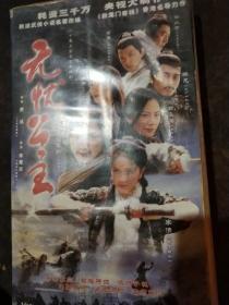 无忧公主俞飞鸿版38集