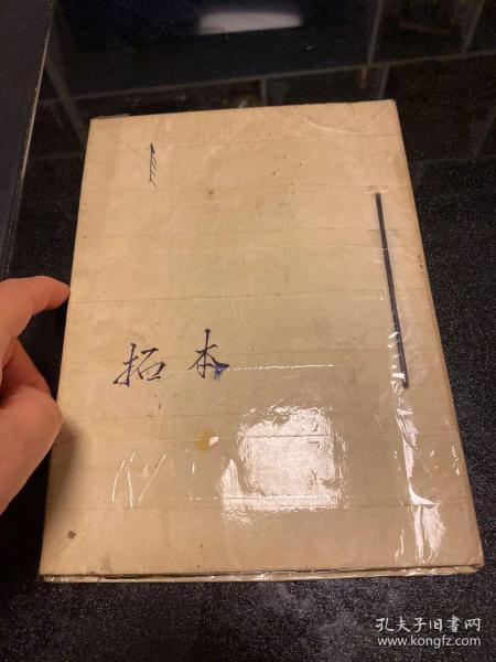 林则徐临皇甫君碑 拓片资本,所有折页都传图了,有没有残缺自鉴,