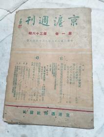 京沪周刊。第一卷。第三十六期
