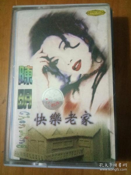 磁带:陈明 快乐老家(无歌词)