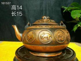 紫铜十二生肖茶壶,图案清晰精美绝伦!