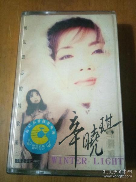 磁带:辛晓琪 无法遗忘的情歌集
