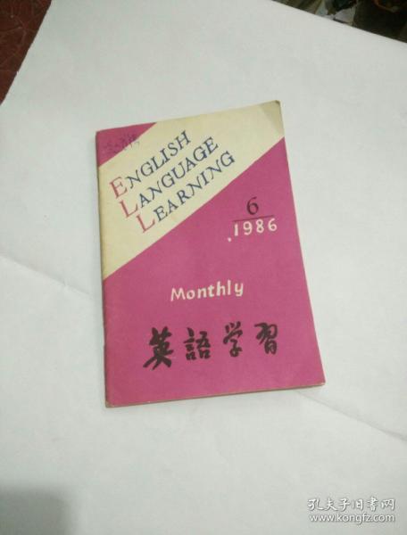 英语学习1986年第6期