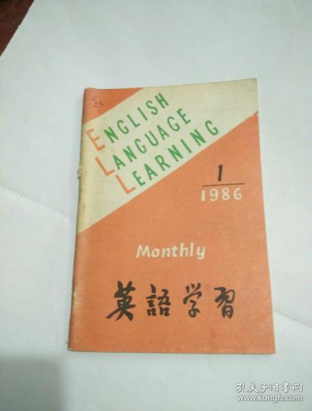英语学习1986年第1期