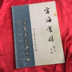 两汉魏晋南北朝分册,书法集