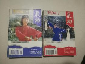 气功1994年1一12期