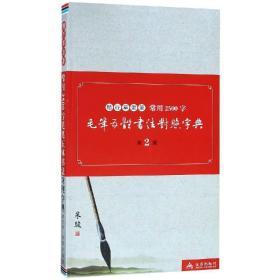 楷行草隶篆:常用2500字毛笔五体书法对照字典(第二版)