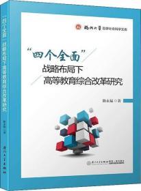 """正版图书 """"四个全面""""战略布局下高等教育综合改革研究"""
