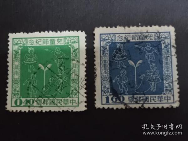 【6923】台湾信销邮票  儿童节纪念 背黄
