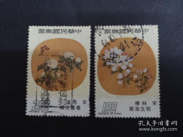 【6931】台湾信销邮票  微薄