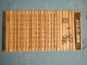 竹板制:三字经