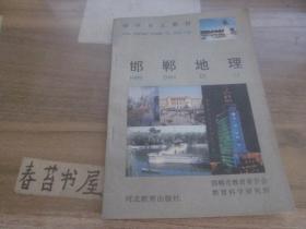 初中乡土教材---邯郸地理