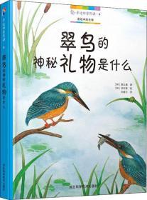 身边的自然课·4 翠鸟的神秘礼物是什么