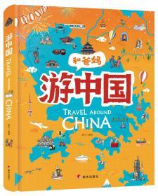游中国和爸妈去旅行献给孩子的超有趣手绘世界地理百科绘本
