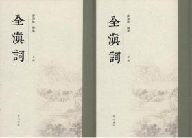 全滇词(2册)