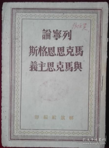 列宁论马克思恩格斯与马克思主义【1948年,12月】,外4-1