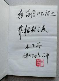 己故原任弼时秘书,中国作协顾问,中国诗歌学会副会长,《诗刊》编委朱子奇毛笔签名钤印硬装本《春草集》