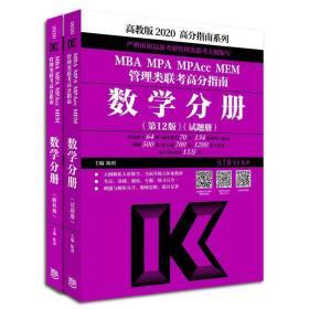 (2020)MBA/MP/MPACC/MEM管理类联考高分指南数学分册