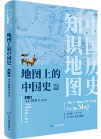 地图上的中国史·第一卷(远古时期至东汉)