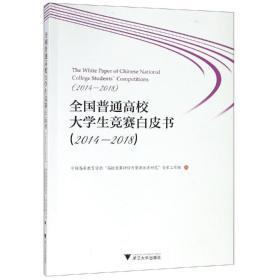 全国普通高校大学生竞赛白皮书(2014-2018)