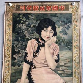 民国美女香烟广告中国华成烟公司