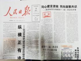 人民日报2019年3月3日(两会-政协会议开幕)