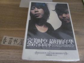 DVD---完美时空 最好的年华2007水木年华全国巡回演唱会