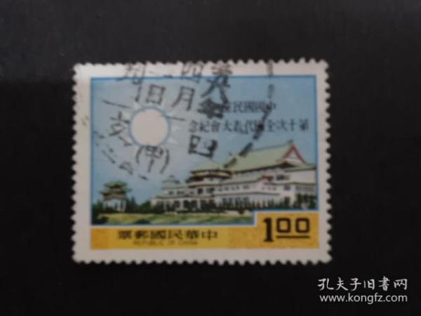 【6974】台湾信销邮票  上品