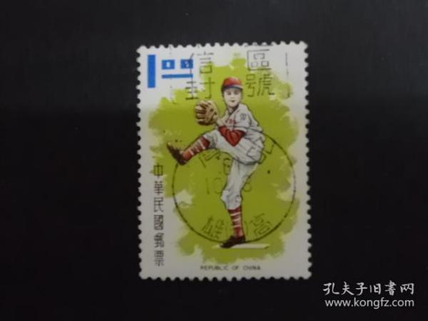 【6976】台湾信销邮票  台湾高雄 全戳 上品