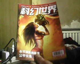 科幻世界 2007.12 总第259期