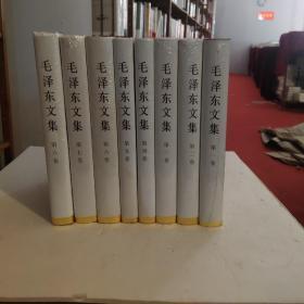 毛泽东文集(精装1-8卷)定价377元