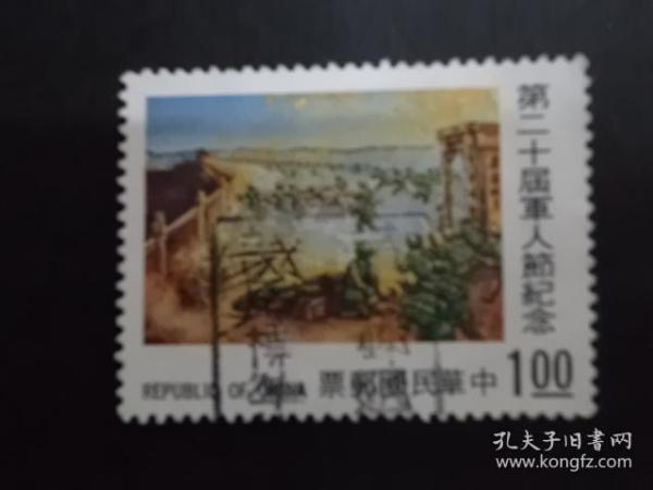 【6977】台湾信销邮票    上品