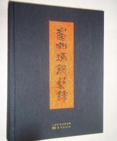 著名画家崔如琢签名《崔如琢谈艺录》