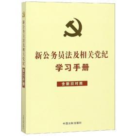 9787521600070-ha-新公务员法及相关党纪学习手册