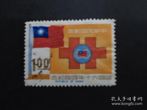 【6979】台湾信销邮票    上品