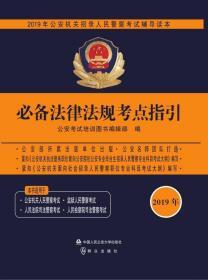 (2019年)必备法律法规考点指引公安机关招录人民警察考试辅导读本