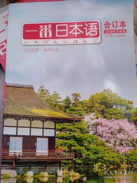 一番日本语2018年下半年(7月~12月)