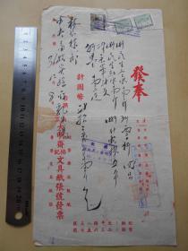 """民国36年【南京大明斋""""椿记""""文具纸张号,发票】贴有税票·"""