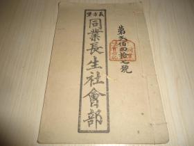 广东中山民俗文献·《义方堡同业长生社会部》》*第二百四十七号*一册