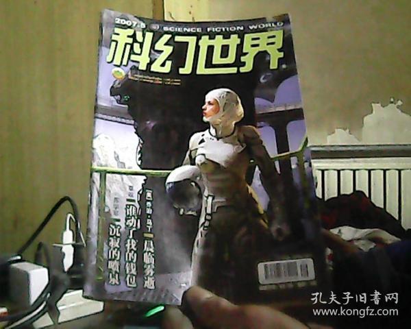 科幻世界 2007.5 总第252期