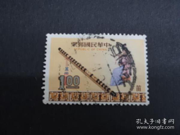 【6991】台湾信销邮票  上品